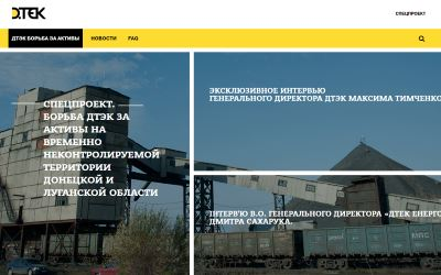 dtek nct website